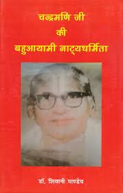 Chandramani Ji Ki Bahuayami Natyadharmita (Hindi)