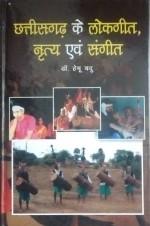 Chattisgarh ke Lokgeet, Nrtya evam Sangeet (Hindi)