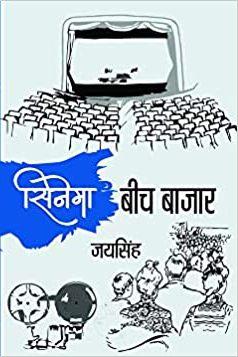 Cinema Beech Bazar (Hindi)
