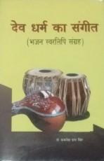 Dev Dharm ka Sangeet (Bhajan Swarlipi Sangrah) (Hi…