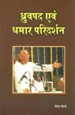 Dhruvapad evam Dhamar Paridarshan (Hindi)