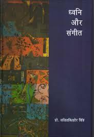 Dhwani aur Sangeet (Hindi)