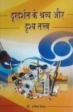 Doordarshan ke Sharvay aur Drashya Tattva (Hindi)