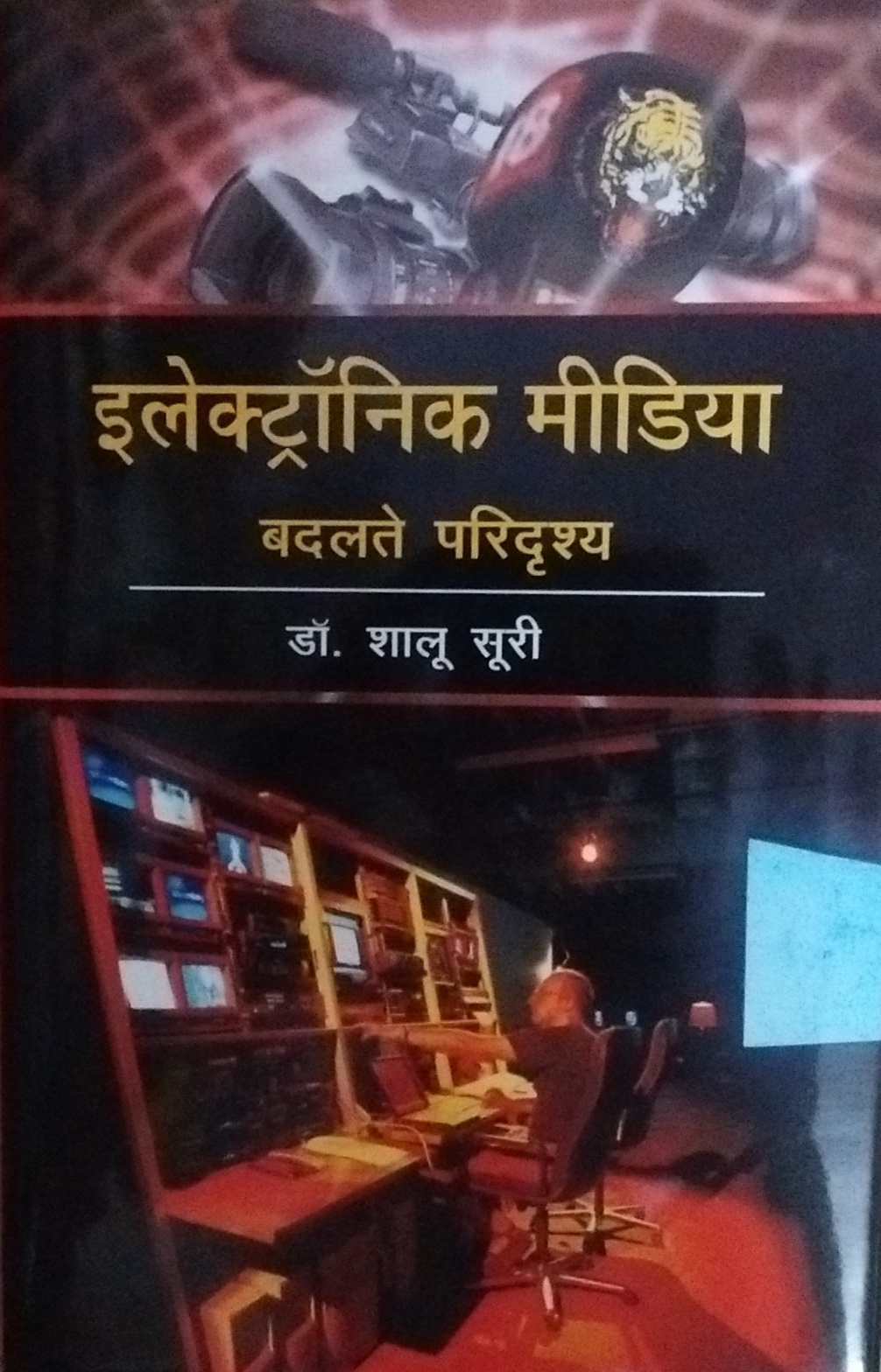 Electronic Media: Badalte Paridrishya (Hindi)