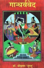 Gandharvaved (Hindi)