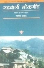Garhwali Lokgeet: Garhwali Folksongs (Hindi)