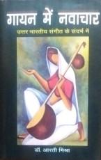 Gayan me Navachar (Uttar Bharatiya Sangeet ke Sand…