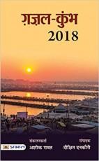 Gazal Kumbh 2018 (Hindi)