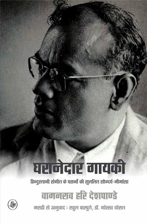 Gharanedar Gayaki: Hindustani Sangeet Ke Gharane K…