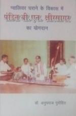 Gwalior Gharane ke vikas me Pandit B N Ksheersagar…