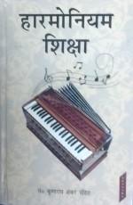 Harmonium Shiksha (Hindi) (4th Edition)