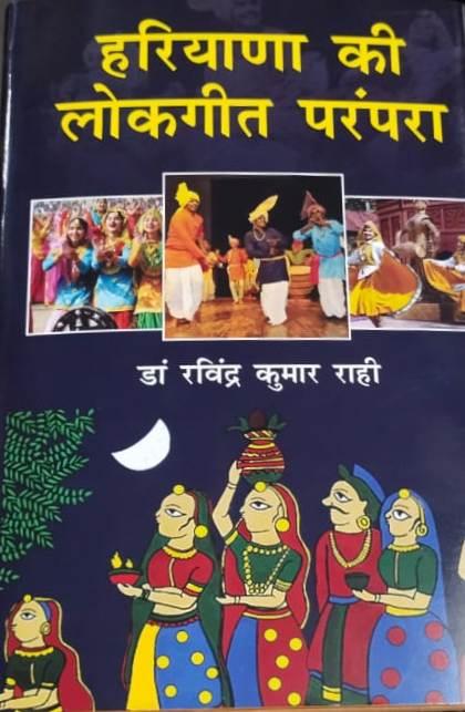 Haryana ki Lokgeet Parampara (Hindi)