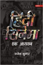 Hindi Cinema: Ek Adhyayan (Hindi)