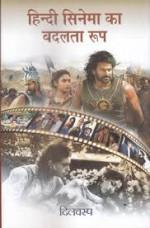 Hindi Cinema ka Badalta Roop (Hindi)
