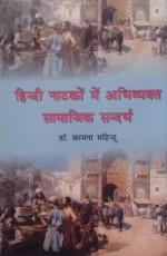 Hindi Natakon me Abhivyakth Samajik Sandarbh (Hind…