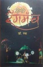 Hindi Rang Manch
