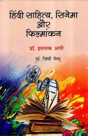 Hindi Sahitya, Cinema aur Filmakan (Hindi)