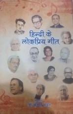 Hindi ke Lokpriya Geet (Hindi)