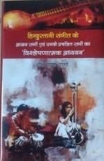 Hindustani Sangeet ke Ashraya Rago evam Unke Prach…