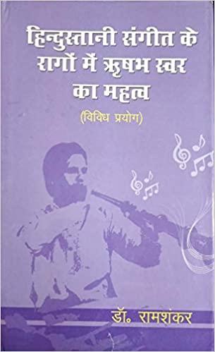 Hindustani Sangeet ke Rago me Rishabh Swar ka Maht…