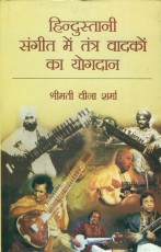 Hindustani Sangeet me Tantr Vadko ka Yogdan (Hindi…