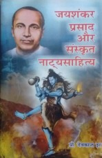 Jaishankar Prasad aur Sanskrit Natya Sahitya (2 Vo…