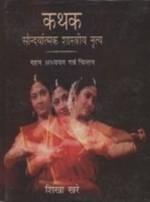 Kathak: Saundaryatmak Shastriya Nritya (Gehan Adhd…