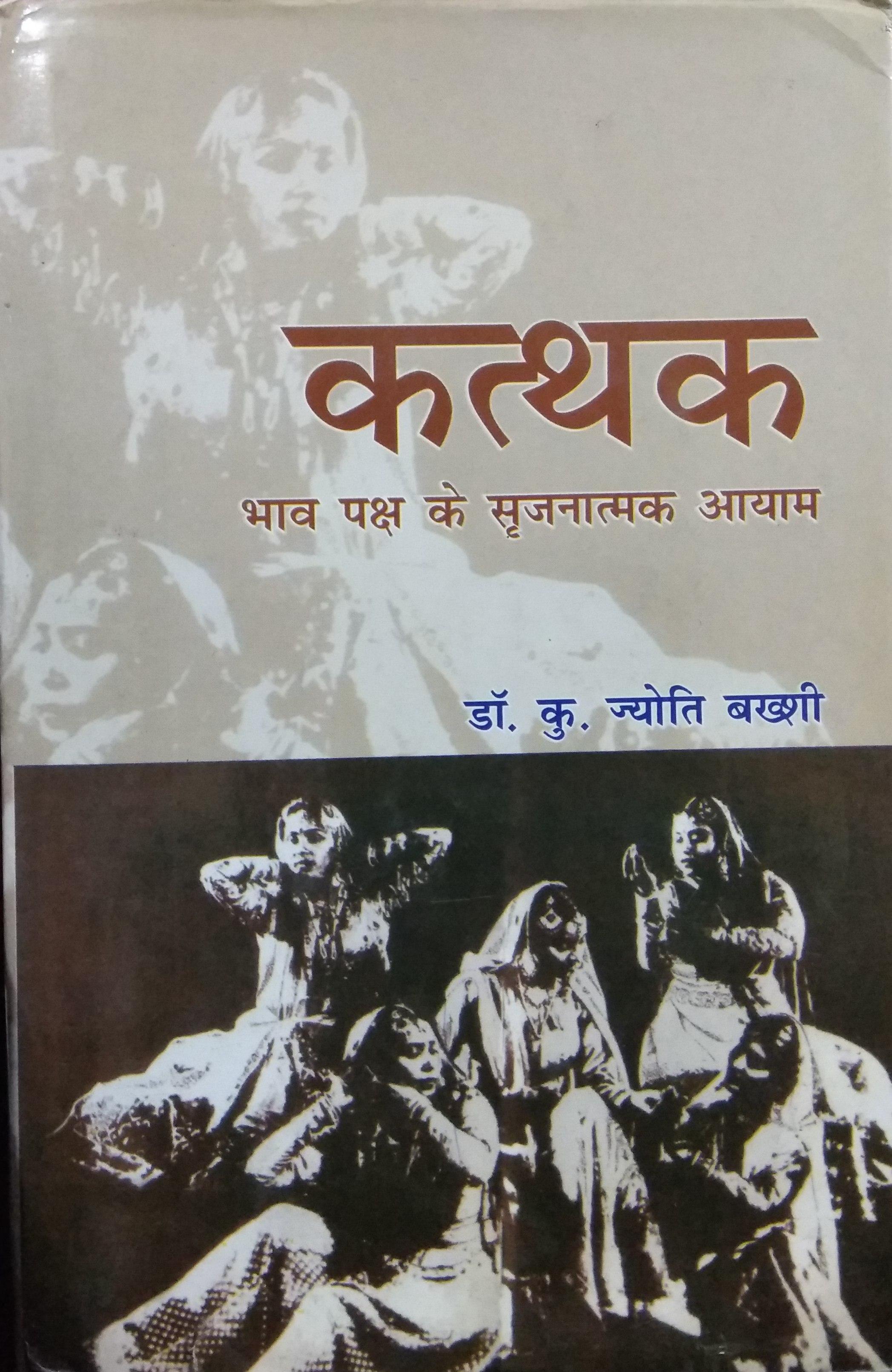 Kathak Bhaav Paksh ke Srujnatamak Aayam (Hindi)