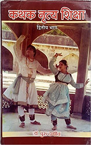 Kathak Nritya Shiksha (2 Vols) (Hindi)