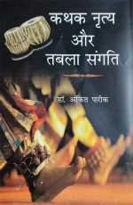 Kathak Nrtya aur Tabla Sangati (Hindi)