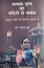Kathak Nrtya ka Mandiro se Sambandh: Jaipur Gharan…
