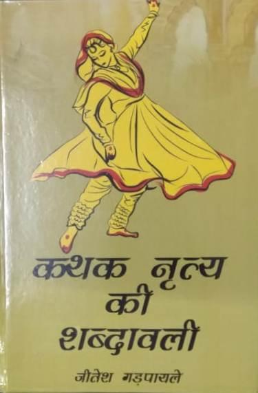 Kathak Nrtya ki Sabdavali (Definitional Dictionary…