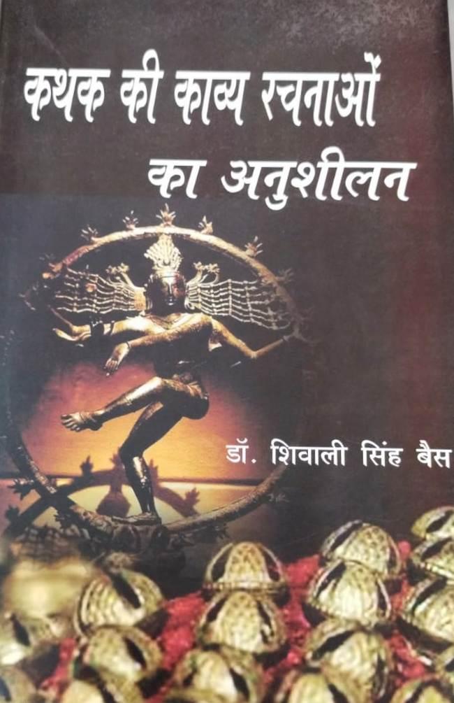 Kathak ki Kavya Rachnao ka Anushelan (Hindi)