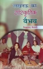 Lucknow ka Sanskritik Vaibhav (Hindi)