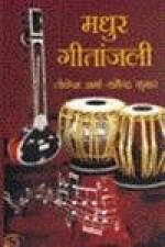 Madhur Gitanjali (Hindi)