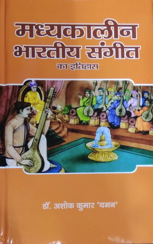 Madhyakaleen Bharatiya Sangeet ka Itihas (Hindi)