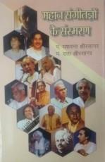 Mahan Sangeetagyo ke Sansmaran (Hindi)