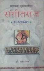 Maharana Kumbhkarankrit Sangeetraj Rasratankosh: M…