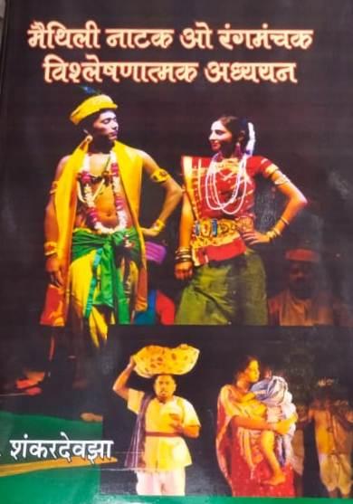 Maithili Natak O Rangmanchak Vishleshnatmak Adhyay…