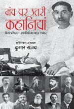 Manch Par Utaree Kahaaniyaan (Vishav Parsid 11 Kah…