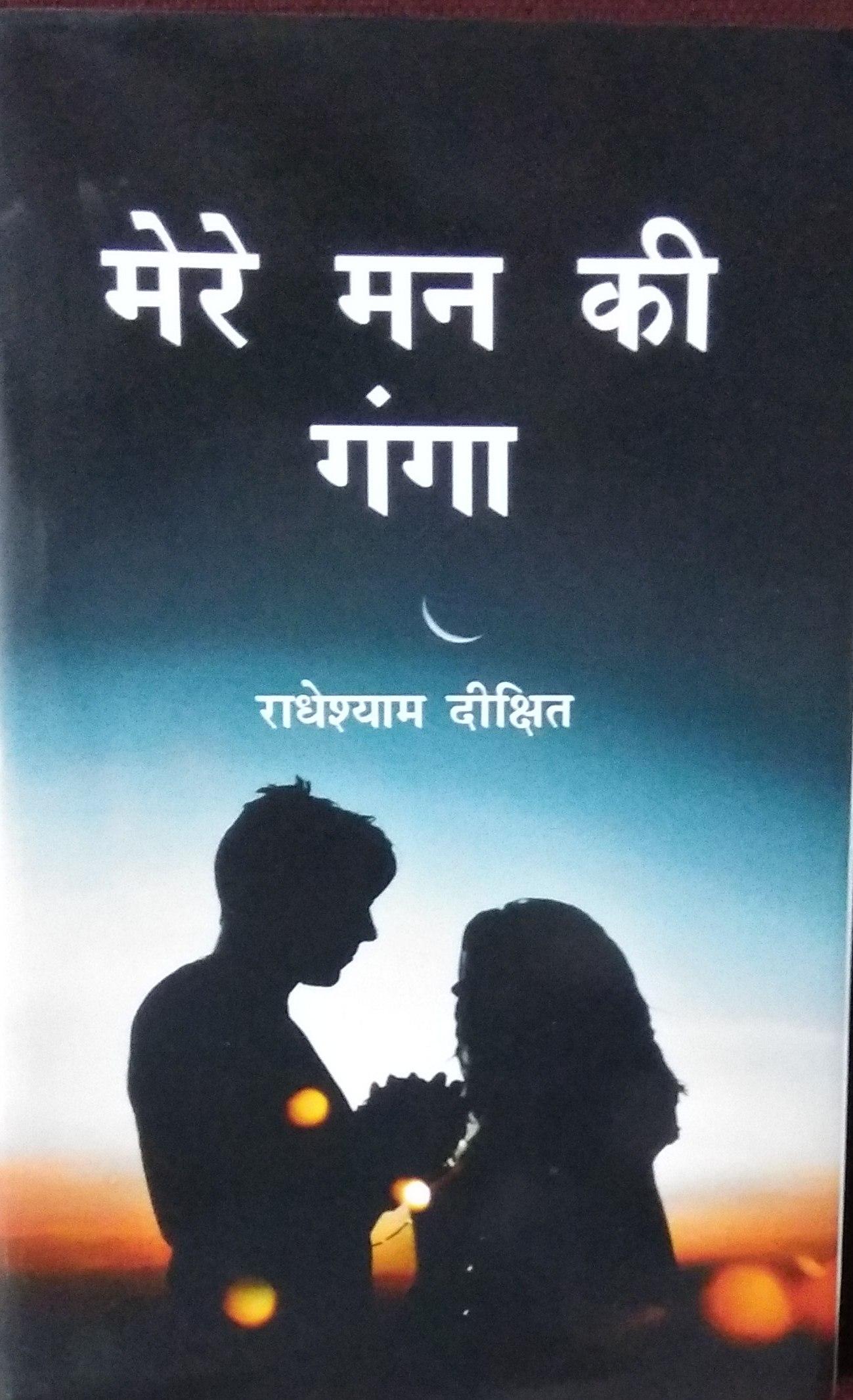 Mere Man ki Ganga (Hindi)