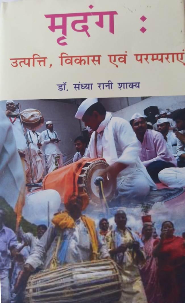 Murudang: Utpati, Vikas evam Prampraye (Hindi)