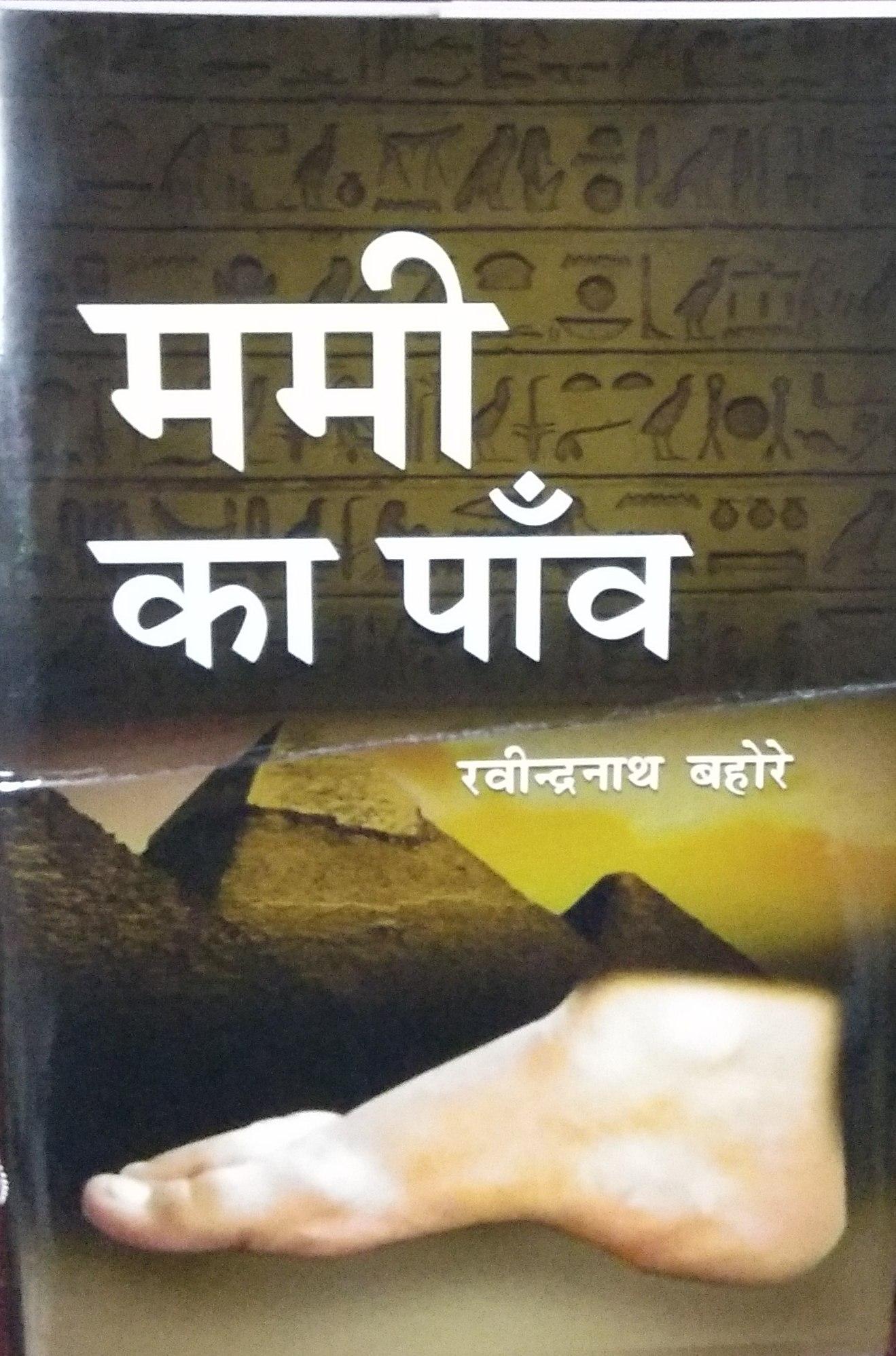 Mummy ka Paon (Hindi)