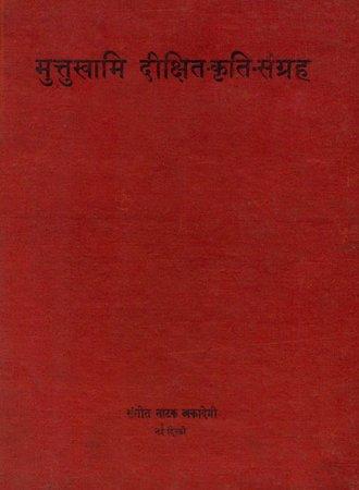 Muthuswami Dikshit Kriti Sangrah (Hindi) Hardback