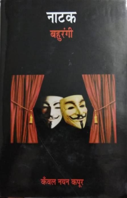Natak Bahurangi (Hindi) Hardback