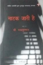Natak Jaari Hai (Hindi)