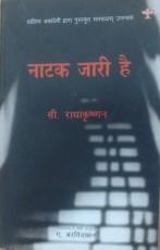 Natak Jaari Hai (Hindi translation by A Arvindaksh…
