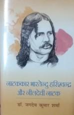 Natakkar Bhartendu Harishchandra aur Neeldevi Nata…