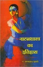 Natyasastra ka Itihas (Hindi)