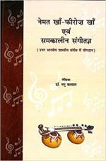 Nemat Kha-Phiroj Kha Evam Samkalin Sangitagya (Utt…